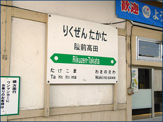Jann took the train to Rikuzen-Takata