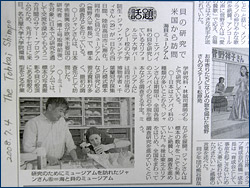 An interview with Jann appeared in this newspaper article
