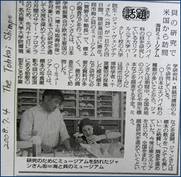 Jann Vendetti was interviewed for this article in the <i>Tohkai Shimpo</i> newspaper